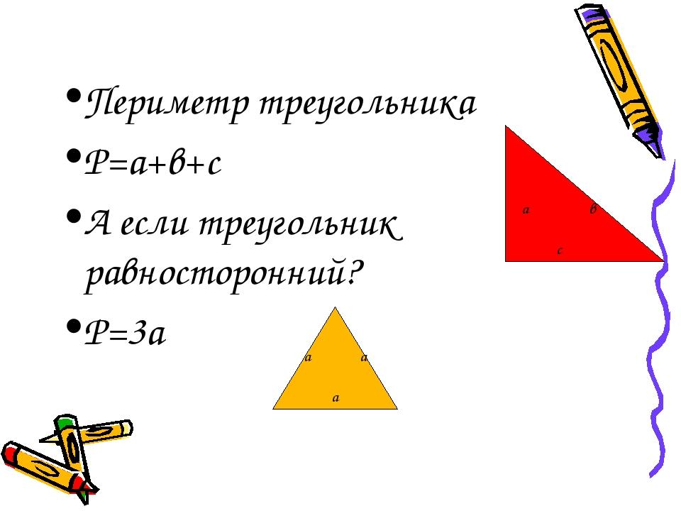 Периметр треугольника Р=а+в+с А если треугольник равносторонний? Р=3а а а а а в с