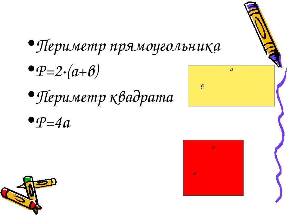 Периметр прямоугольника Р=2·(а+в) Периметр квадрата Р=4а а в а а