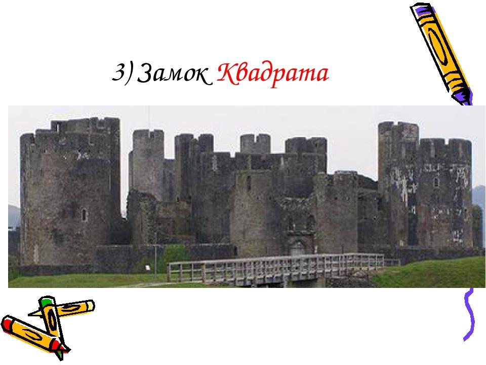 3) Замок Квадрата