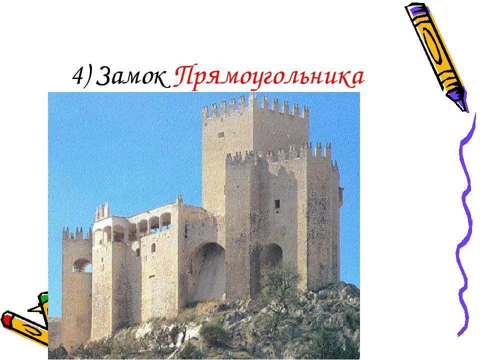 4) Замок Прямоугольника