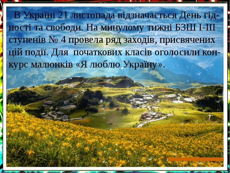 В Україні 21 листопада відзначається День гід-ності та свободи. На минулому тижні БЗШ І-ІІІ ступенів № 4 провела ряд заходів, присвячених цій події...