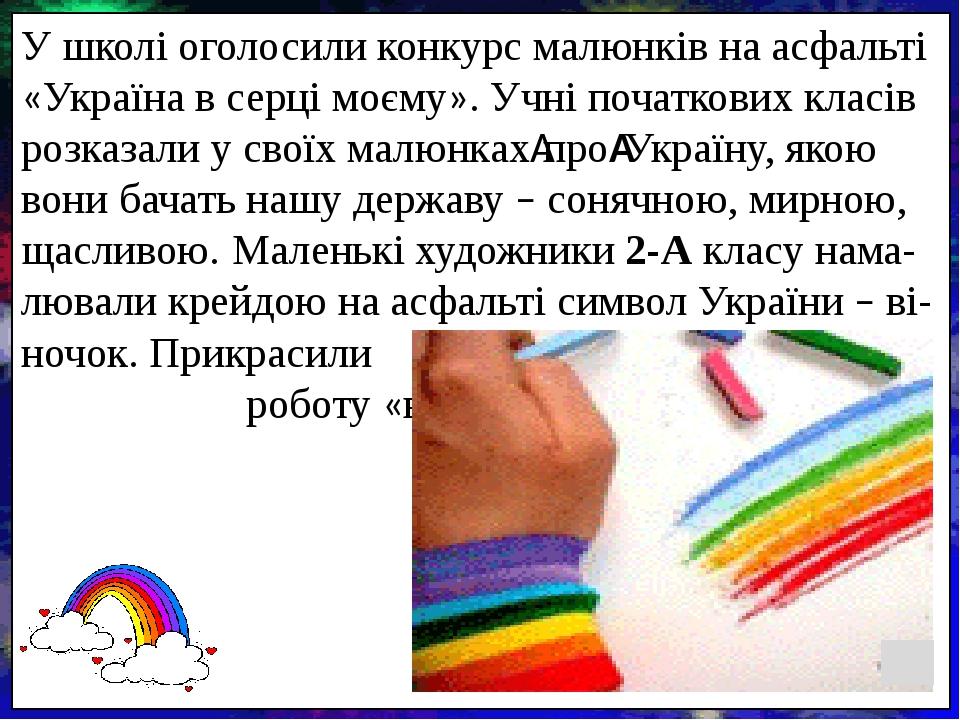 У школі оголосили конкурс малюнків на асфальті «Україна в серці моєму». Учні початкових класів розказали у своїх малюнкахпроУкраїну, якою вони ба...