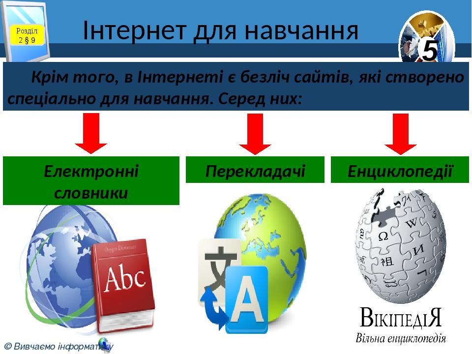 Інтернет для навчання Розділ 2 § 9 Крім того, в Інтернеті є безліч сайтів, які створено спеціально для навчання. Серед них: Електронні словники Пер...