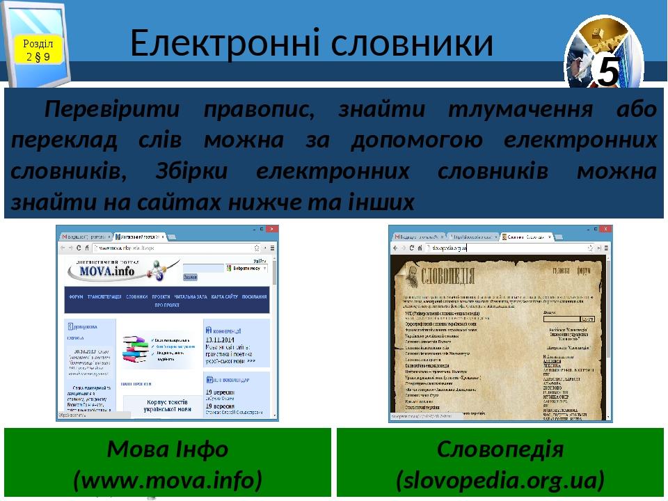 Електронні словники Розділ 2 § 9 Перевірити правопис, знайти тлумачення або переклад слів можна за допомогою електронних словників, Збірки електрон...