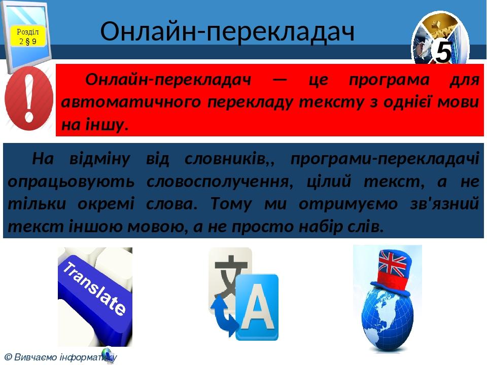 Онлайн-перекладач Розділ 2 § 9 На відміну від словників,, програми-перекладачі опрацьовують словосполучення, цілий текст, а не тільки окремі слова....