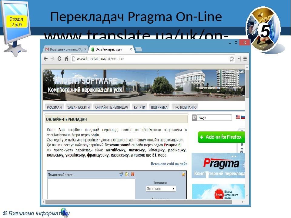 Перекладач Pragma On-Line www.translate.ua/uk/on-line Розділ 2 § 9 5 © Вивчаємо інформатику teach-inf.at.ua