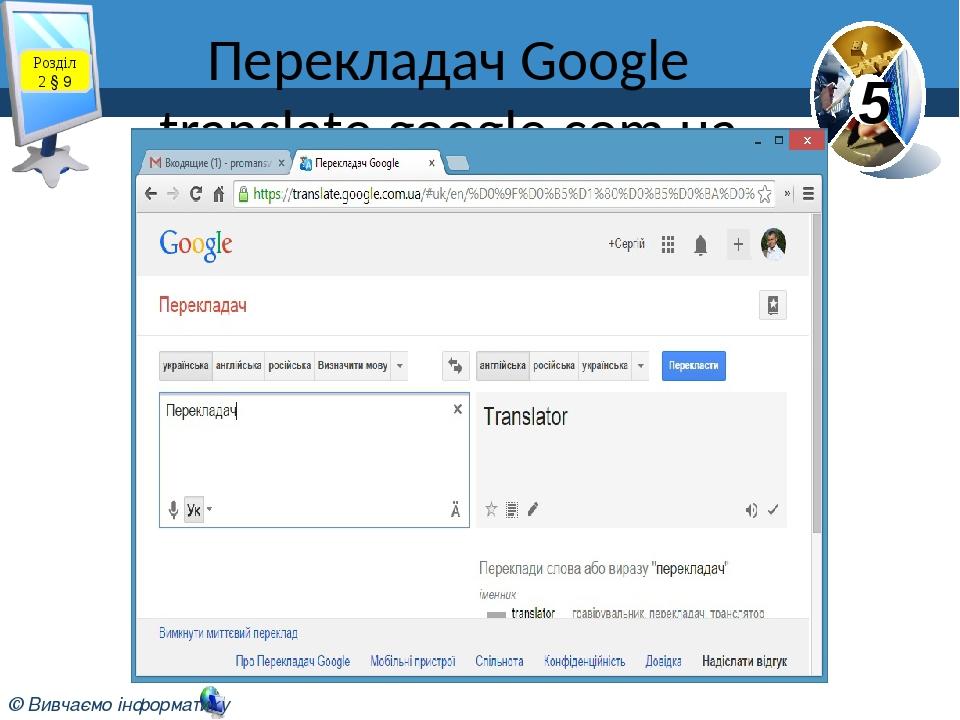 Перекладач Google translate.google.com.ua Розділ 2 § 9 5 © Вивчаємо інформатику teach-inf.at.ua