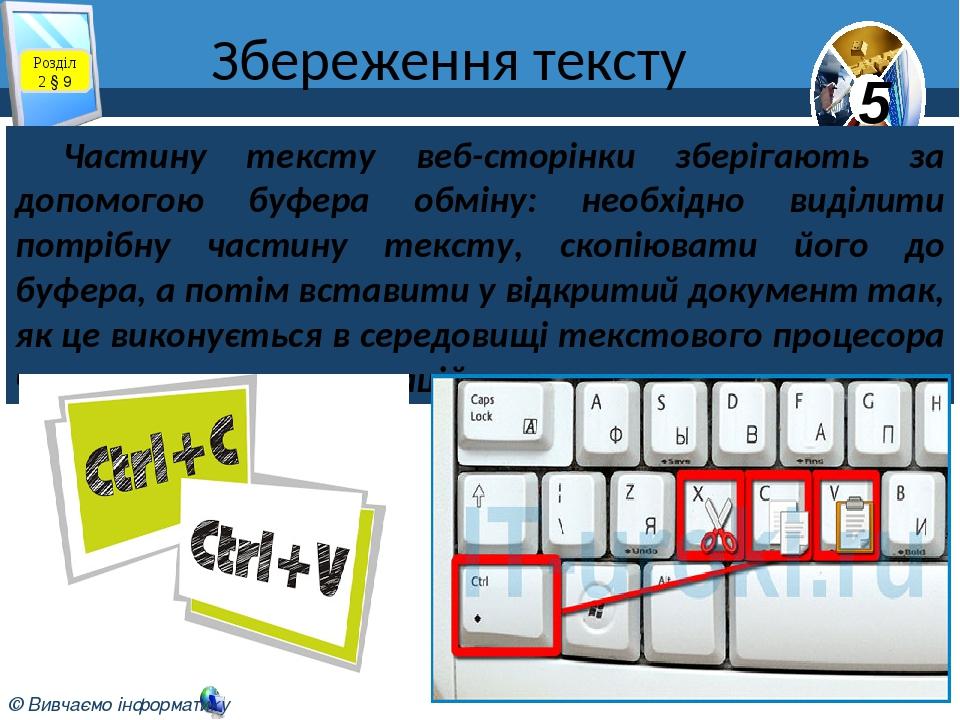 Збереження тексту Розділ 2 § 9 Частину тексту веб-сторінки зберігають за допомогою буфера обміну: необхідно виділити потрібну частину тексту, скопі...