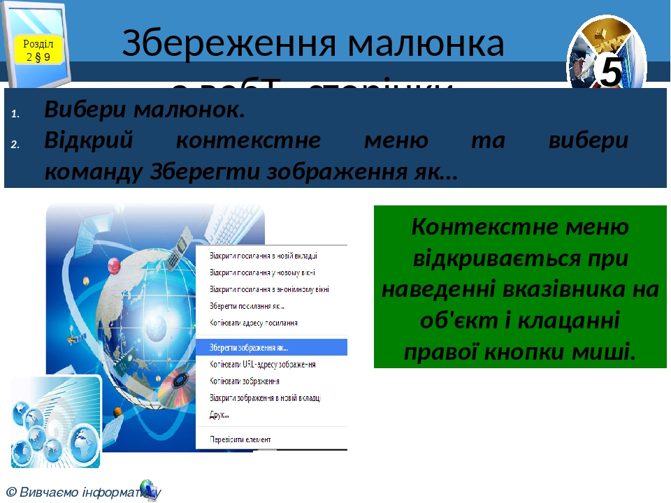 Збереження малюнка з веб-сторінки Вибери малюнок. Відкрий контекстне меню та вибери команду Зберегти зображення як… Контекстне меню відкривається ...