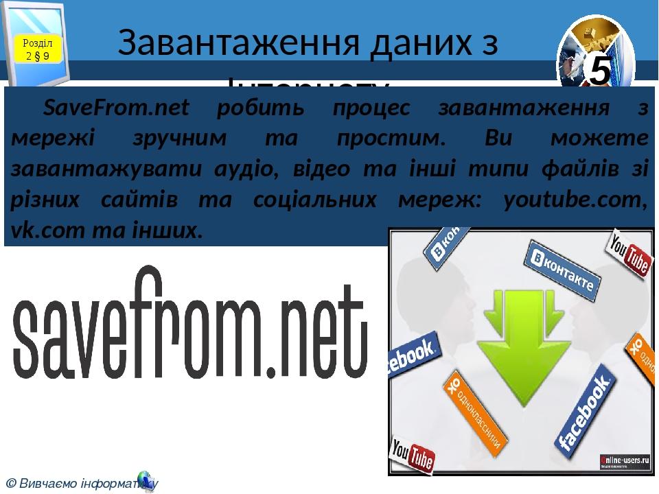 Завантаження даних з Інтернету Розділ 2 § 9 SaveFrom.net робить процес завантаження з мережі зручним та простим. Ви можете завантажувати аудіо, від...