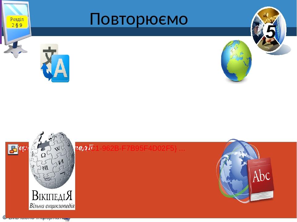 Повторюємо Розділ 2 § 9 5 © Вивчаємо інформатику teach-inf.at.ua