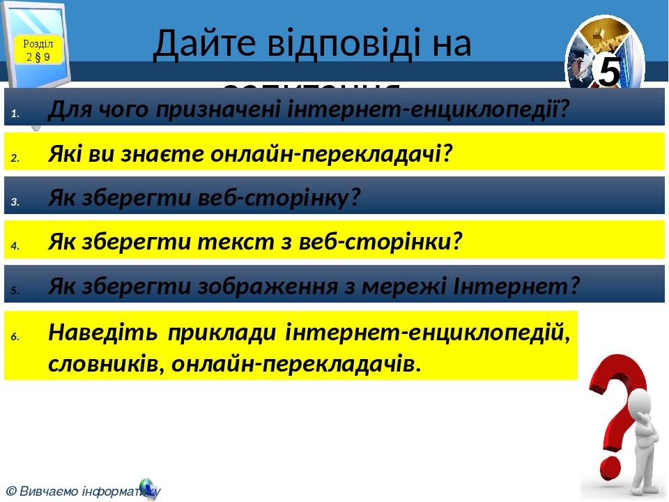 Дайте відповіді на запитання Для чого призначені інтернет-енциклопедії? Які ви знаєте онлайн-перекладачі? Як зберегти веб-сторінку? Як зберегти тек...
