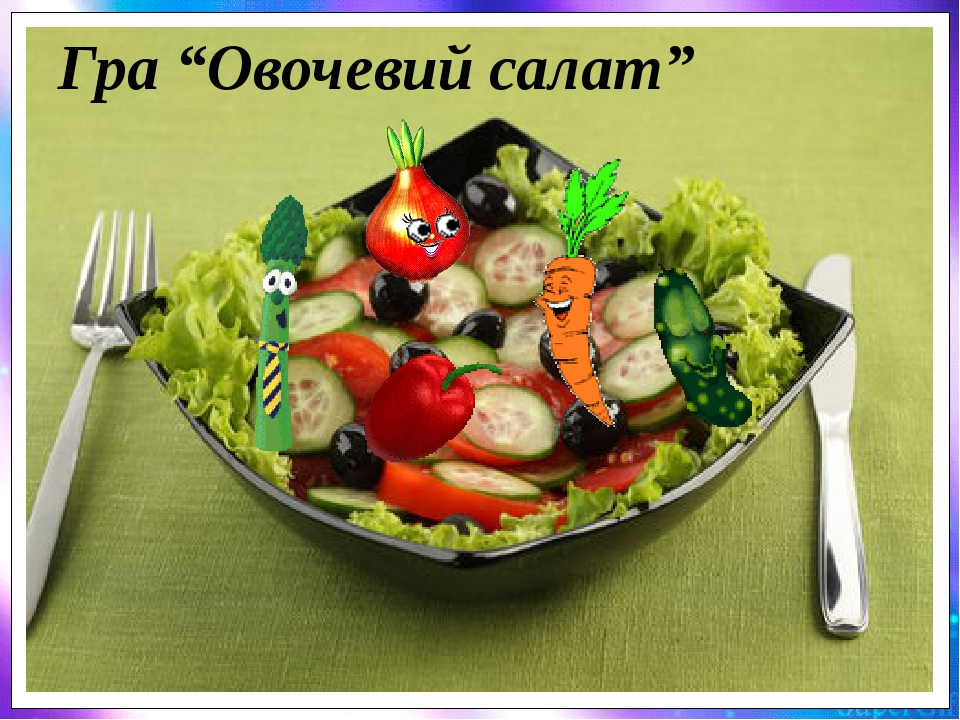 "Гра ""Овочевий салат"""