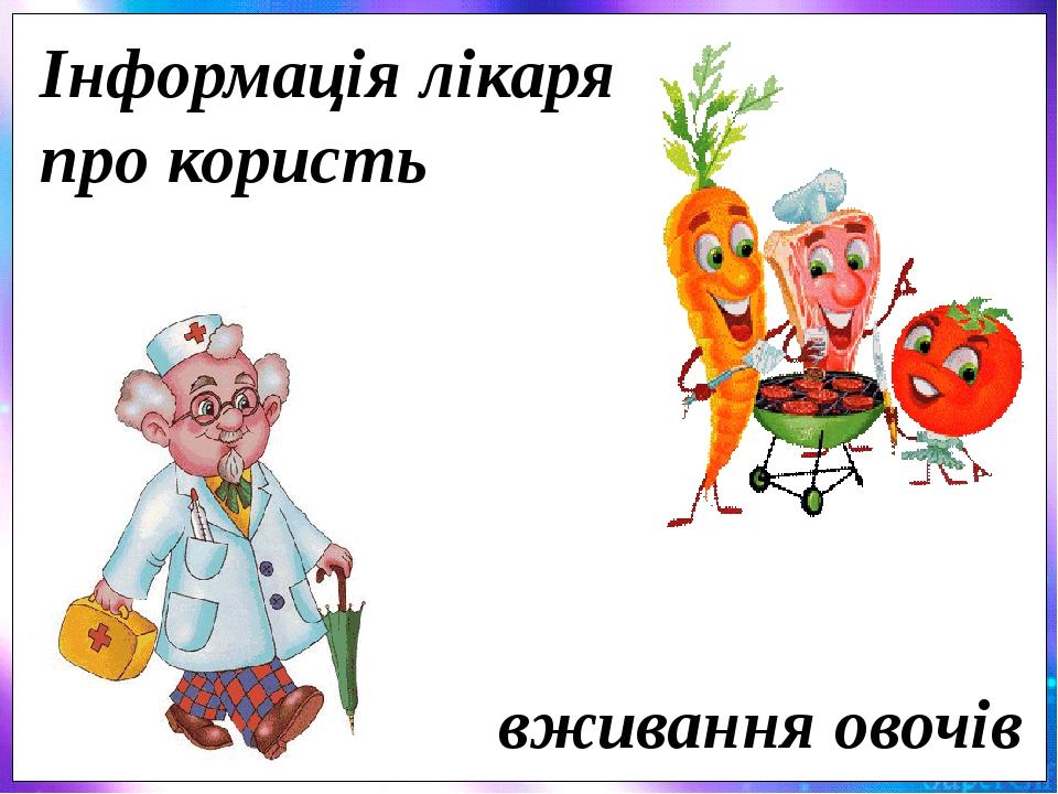 Інформація лікаря про користь вживання овочів