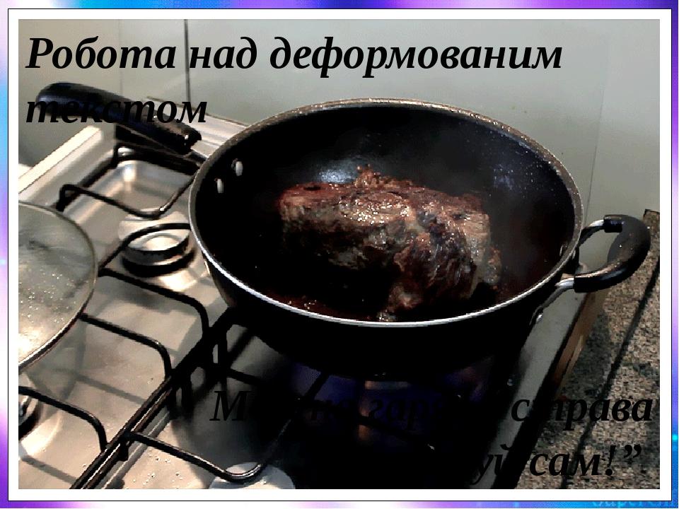 "Робота над деформованим текстом М'ясна гаряча страва ""Приготуй сам!"""