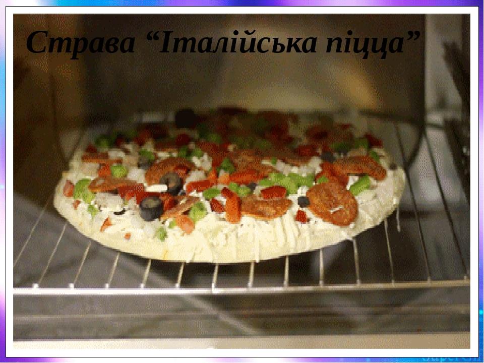 """Страва """"Італійська піцца"""""""