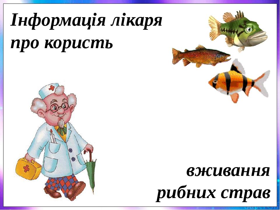 Інформація лікаря про користь вживання рибних страв