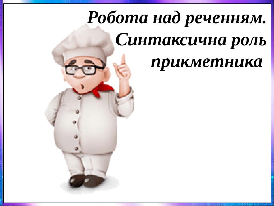 (п, П) тро (і, І)ванович ? (яку?) страву ? ? (що зробив?) Робота над реченням. Синтаксична роль прикметника