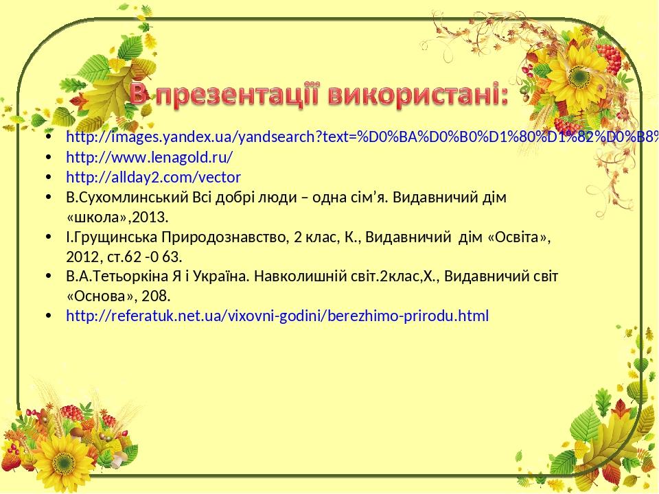 http://images.yandex.ua/yandsearch?text=%D0%BA%D0%B0%D1%80%D1%82%D0%B8%D0%BD%D0%BA%D0%B8&stype=image&lr=10347&noreask=1&source=wiz http://www.lenag...