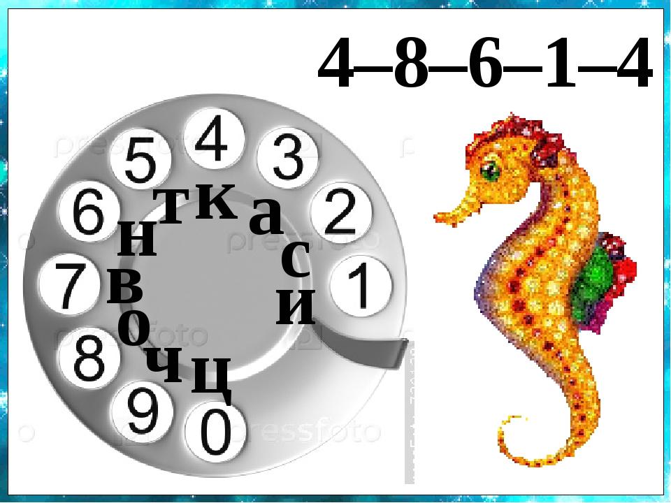 4–8–6–1–4 к а т и с н в ч о ц
