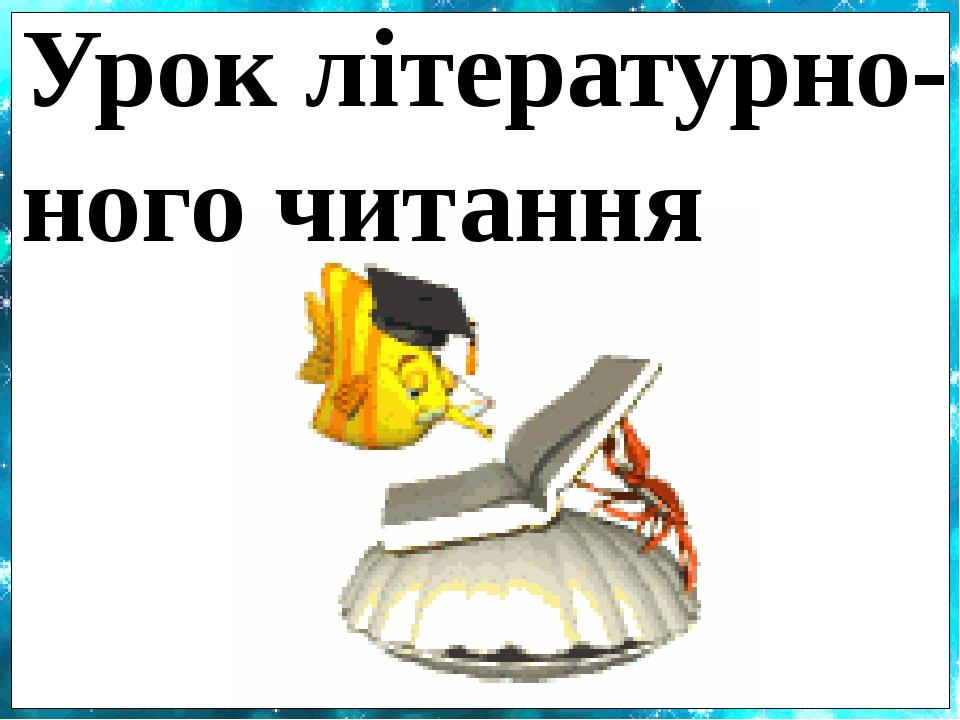Урок літературно- ного читання