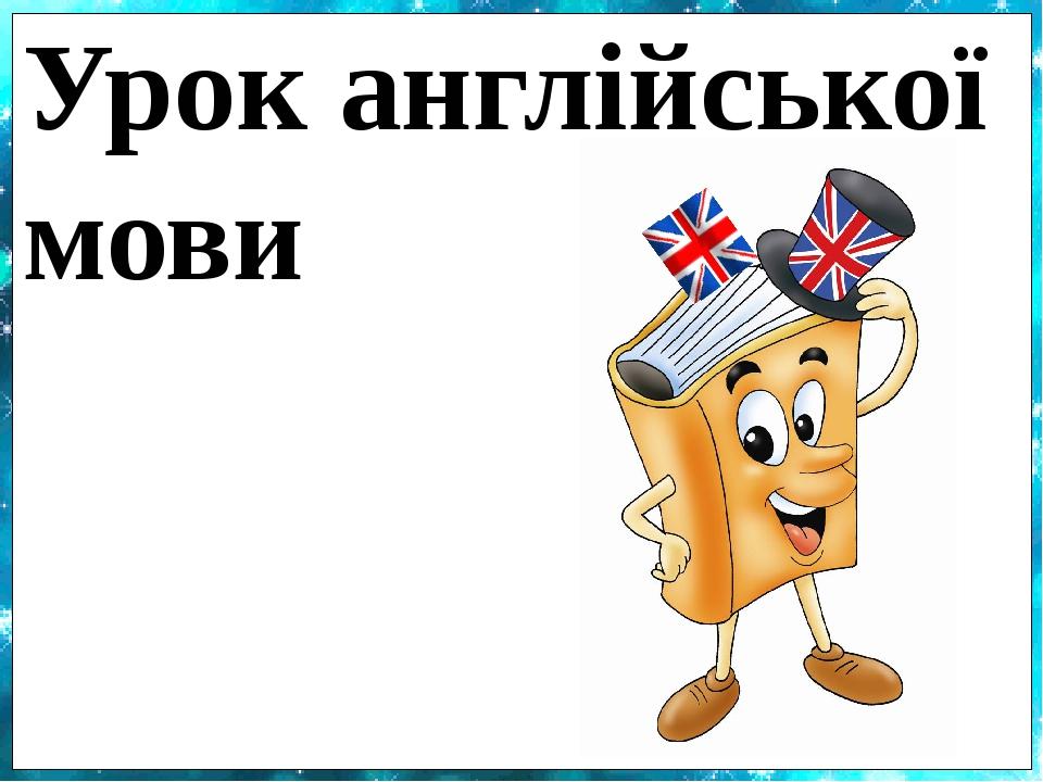 Урок англійської мови