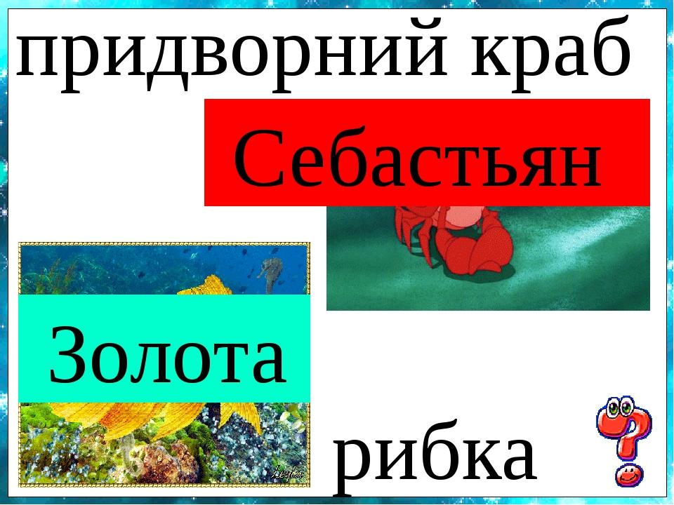 придворний краб рибка Себастьян Золота