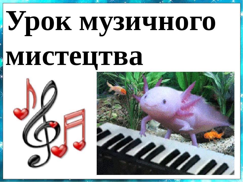 Урок музичного мистецтва