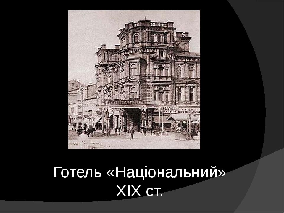 Готель «Національний» XIXст.