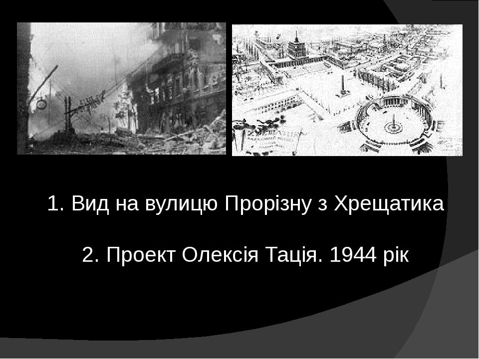 1. Вид на вулицю Прорізну з Хрещатика 2. Проект Олексія Тація. 1944 рік