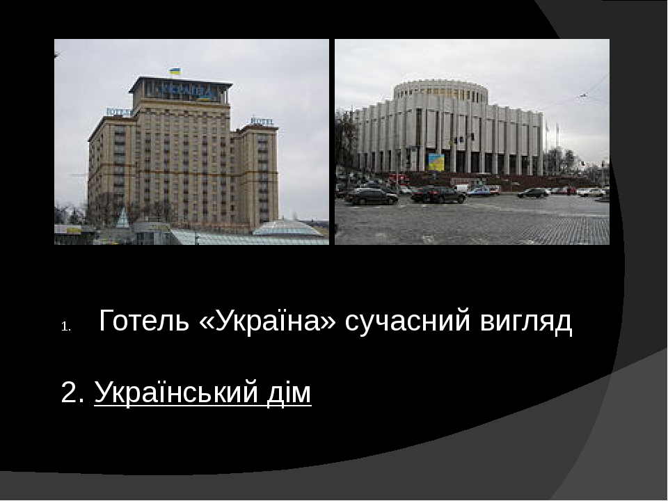 Готель «Україна» сучасний вигляд 2. Український дім