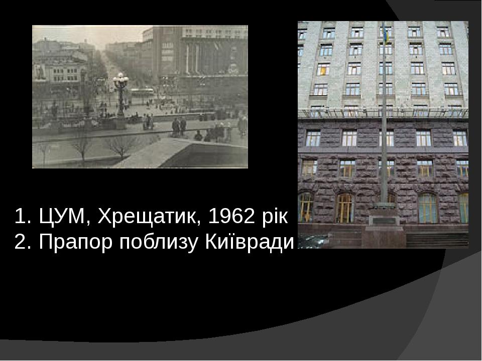 1. ЦУМ, Хрещатик, 1962 рік 2. Прапор поблизу Київради