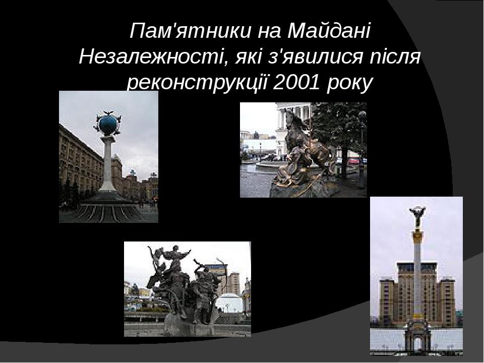 Пам'ятники на Майдані Незалежності, які з'явилися після реконструкції 2001 року