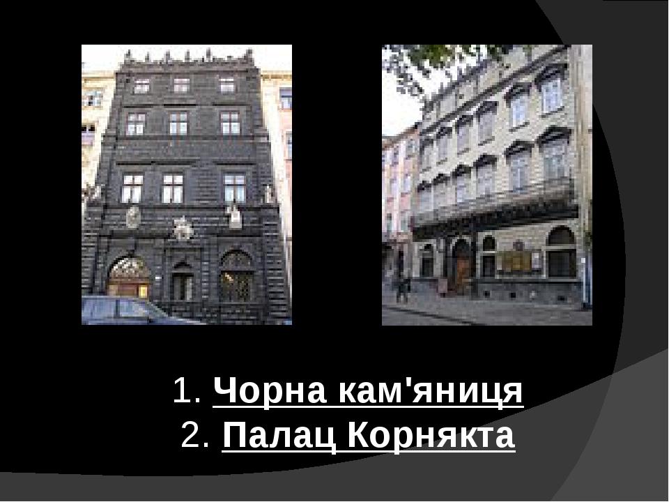 1. Чорна кам'яниця 2. Палац Корнякта