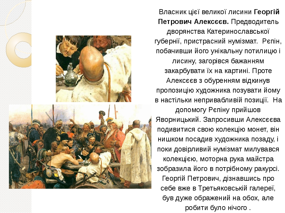 Власник цієї великої лисини Георгій Петрович Алексєєв. Предводитель дворянства Катеринославської губернії, пристрасний нумізмат. Рєпін, побачивши й...