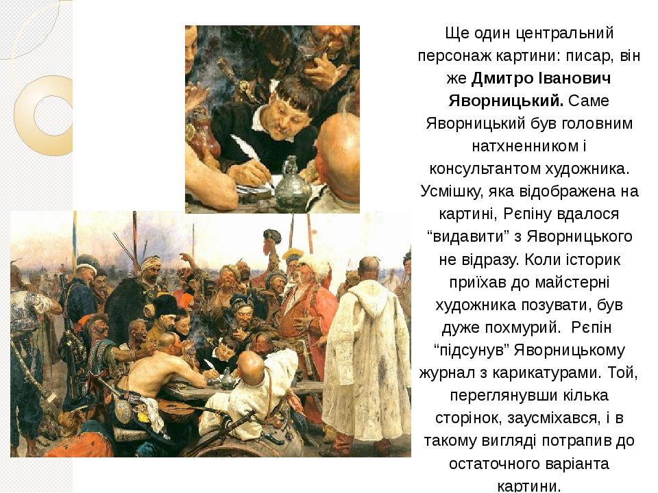 Ще один центральний персонаж картини: писар, він же Дмитро Іванович Яворницький. Саме Яворницький був головним натхненником і консультантом художни...