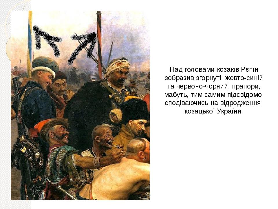 Над головами козаків Рєпін зобразив згорнуті жовто-синій та червоно-чорний прапори, мабуть, тим самим підсвідомо сподіваючись на відродження козаць...