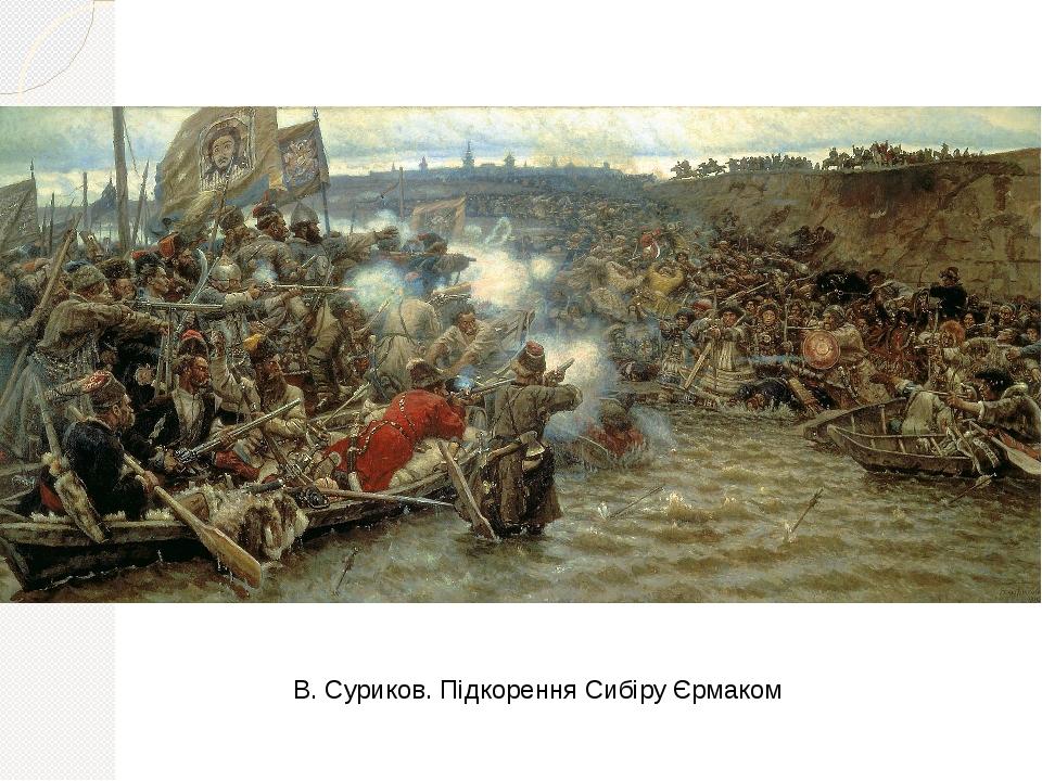 В. Суриков. Підкорення Сибіру Єрмаком