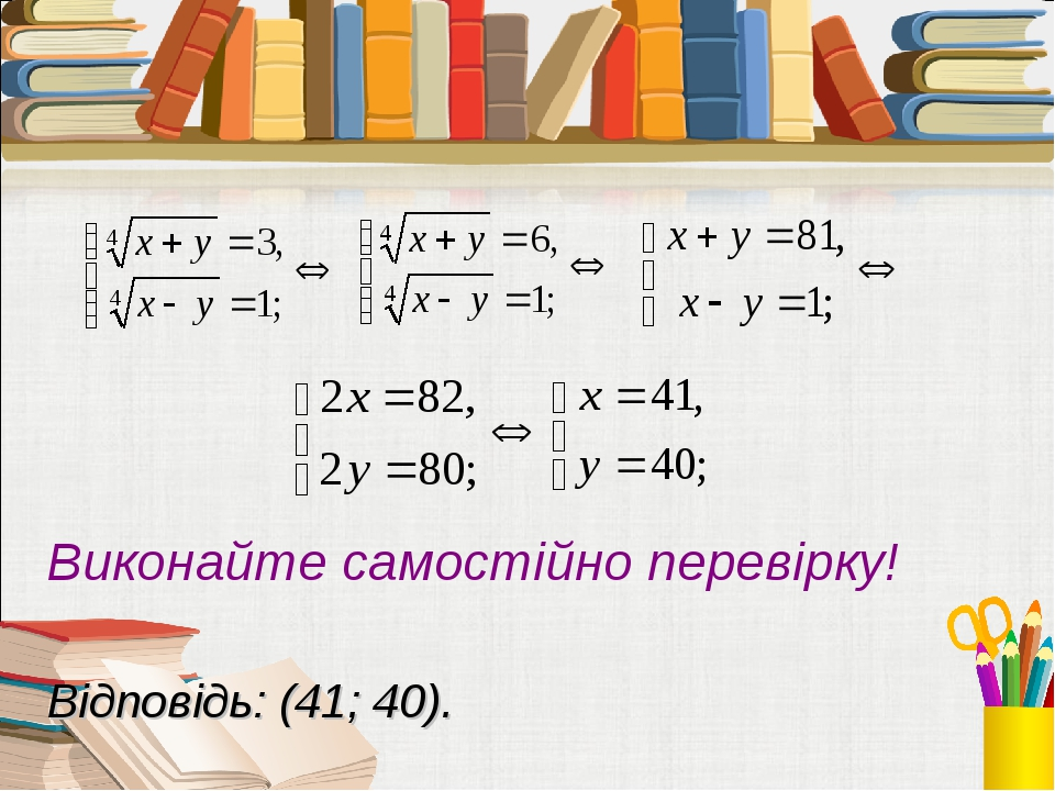Виконайте самостійно перевірку! Відповідь: (41; 40).