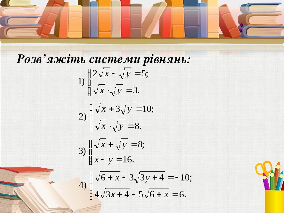 Додаткові завдання: Розв'яжіть системи рівнянь: