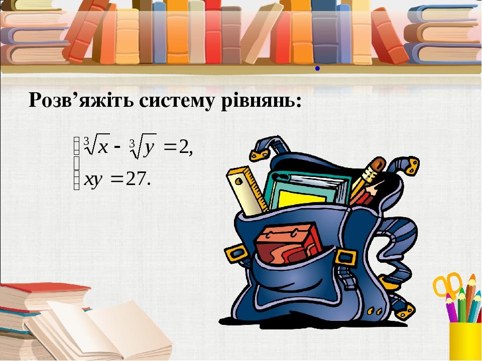 Додаткове домашнє завдання. Розв'яжіть систему рівнянь: