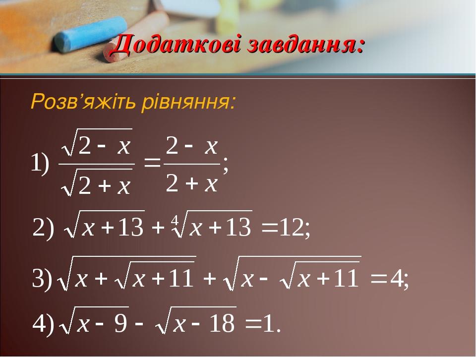 Додаткові завдання: Розв'яжіть рівняння: