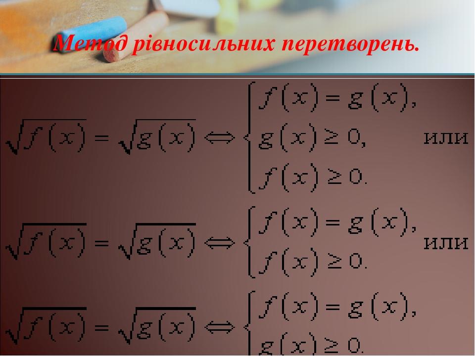 Метод рівносильних перетворень.