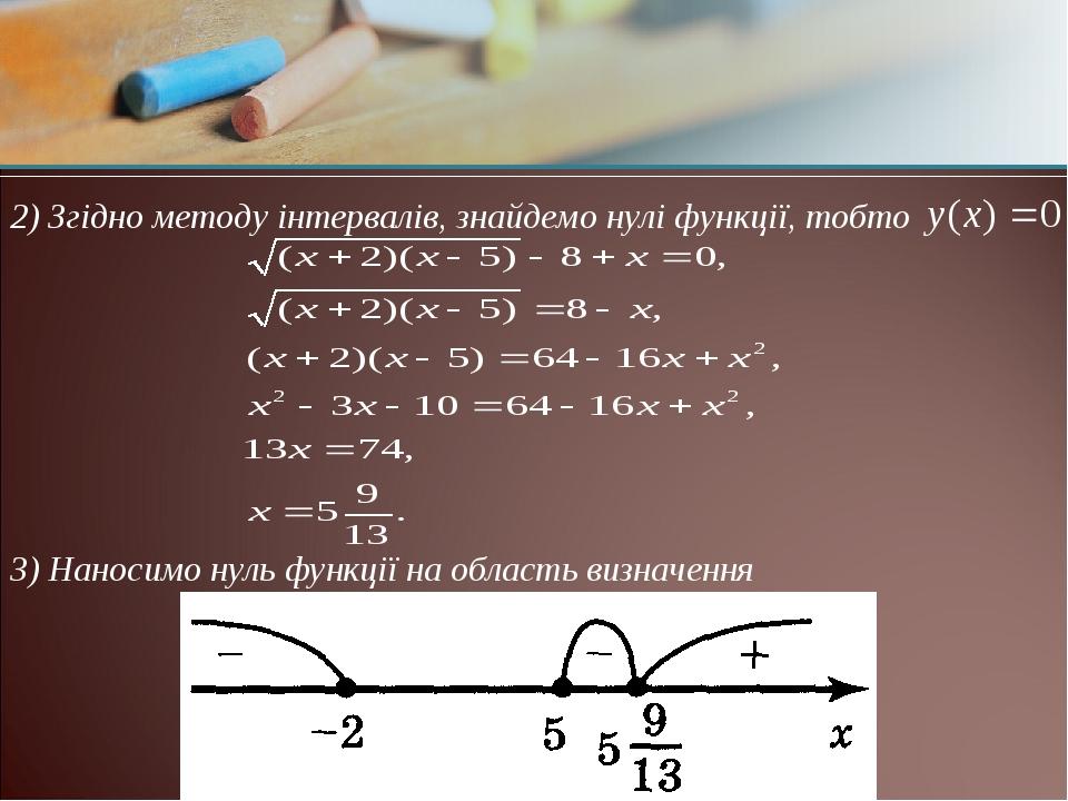 2) Згідно методу інтервалів, знайдемо нулі функції, тобто 3) Наносимо нуль функції на область визначення