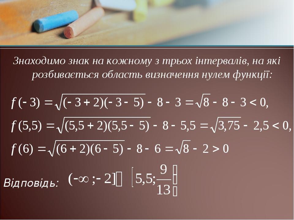 Знаходимо знак на кожному з трьох інтервалів, на які розбивається область визначення нулем функції: Відповідь: