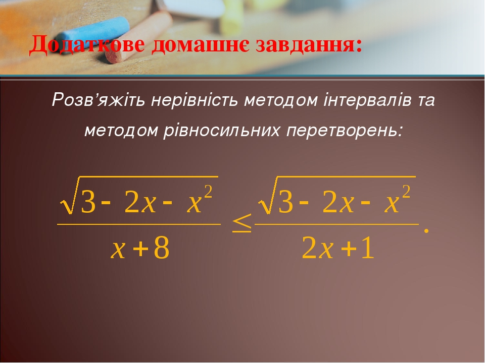 Додаткове домашнє завдання: Розв'яжіть нерівність методом інтервалів та методом рівносильних перетворень: