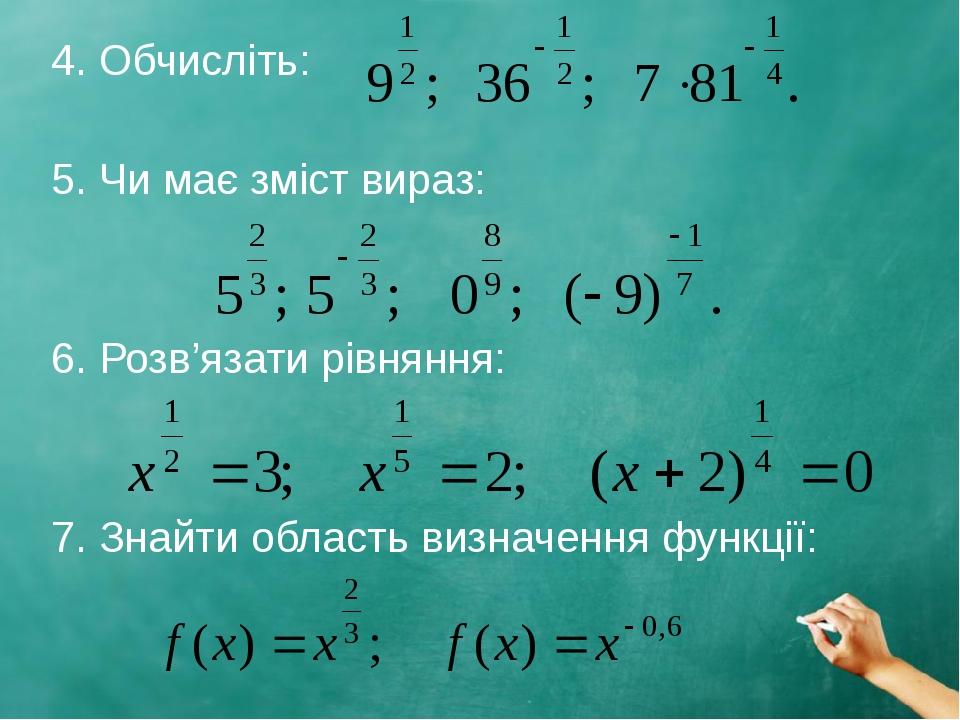 4. Обчисліть: 5. Чи має зміст вираз: 6. Розв'язати рівняння: 7. Знайти область визначення функції: