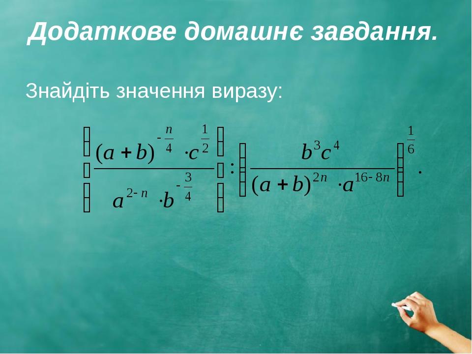 Додаткове домашнє завдання. Знайдіть значення виразу: