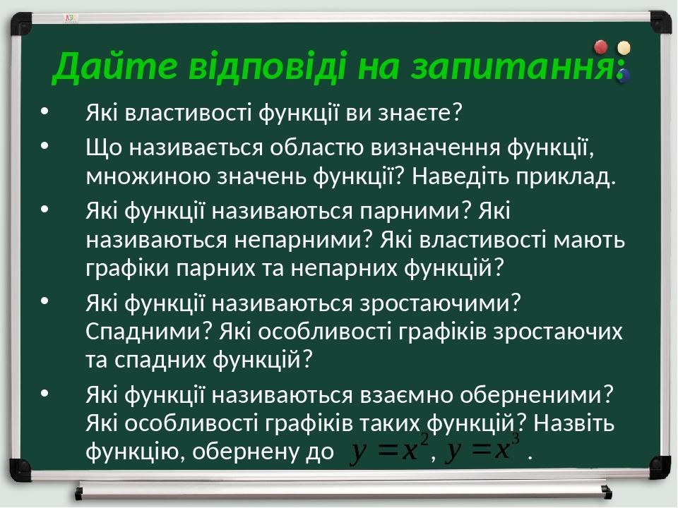 Дайте відповіді на запитання: Які властивості функції ви знаєте? Що називається областю визначення функції, множиною значень функції? Наведіть прик...