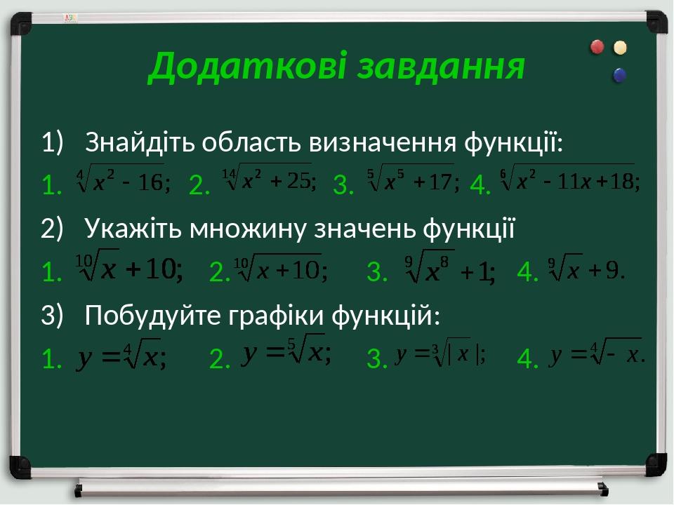 Додаткові завдання Знайдіть область визначення функції: 1. 2. 3. 4. 2) Укажіть множину значень функції 1. 2. 3. 4. 3) Побудуйте графіки функцій: 1....